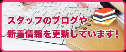 スタッフのブログや新着情報を更新しています!