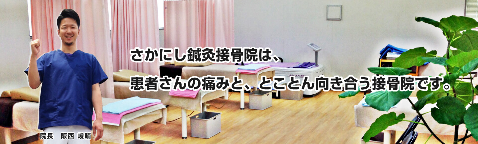 さかにし鍼灸接骨院は、患者さんの痛みと、とことん向き合う接骨院です。